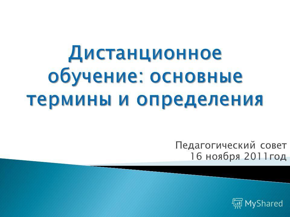 Педагогический совет 16 ноября 2011год