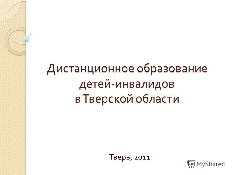 Дистанционное образование детей - инвалидов в Тверской области Тверь, 2011