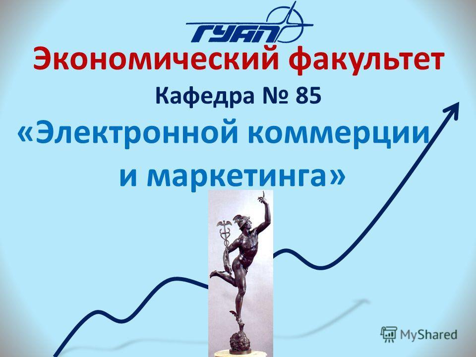 Экономический факультет Кафедра 85 «Электронной коммерции и маркетинга»