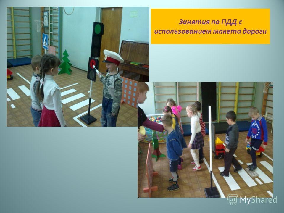Занятия по ПДД с использованием макета дороги