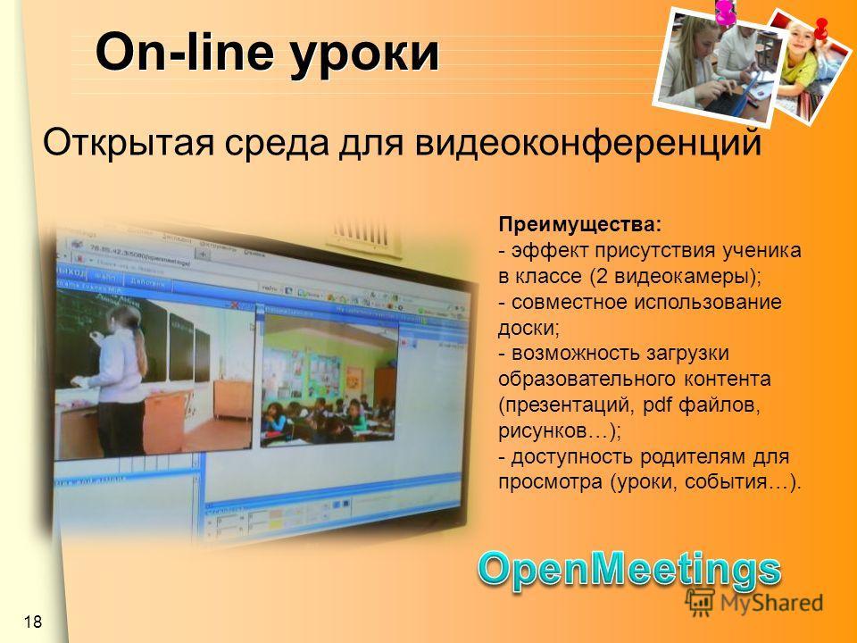 Открытая среда для видеоконференций 18 Преимущества: - эффект присутствия ученика в классе (2 видеокамеры); - совместное использование доски; - возможность загрузки образовательного контента (презентаций, pdf файлов, рисунков…); - доступность родител