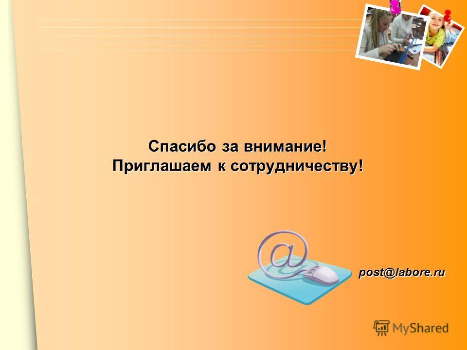 Спасибо за внимание! Приглашаем к сотрудничеству! post@labore.ru