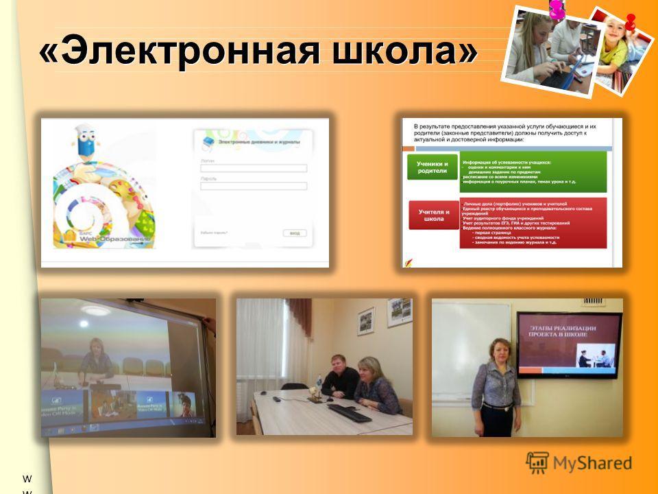 «Электронная школа» w w w. la bo re.r u