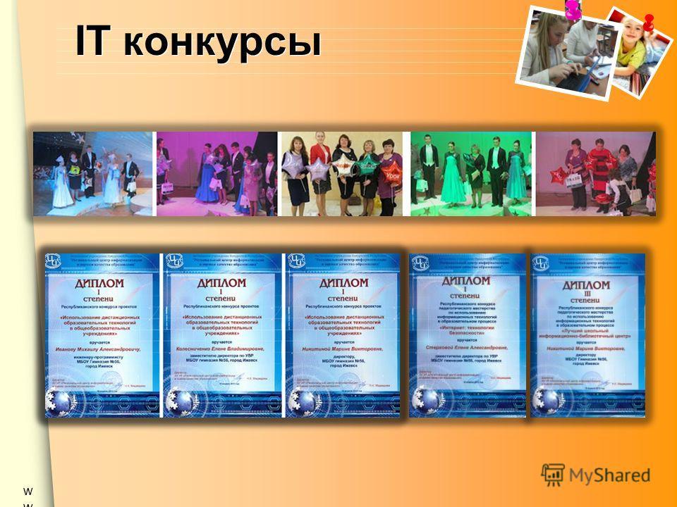 IT конкурсы w w w. la bo re.r u
