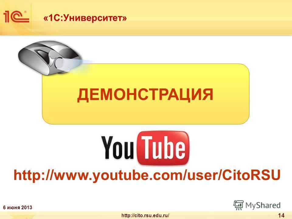 14 «1С:Университет» ДЕМОНСТРАЦИЯ http://cito.rsu.edu.ru/ http://www.youtube.com/user/CitoRSU 6 июня 2013