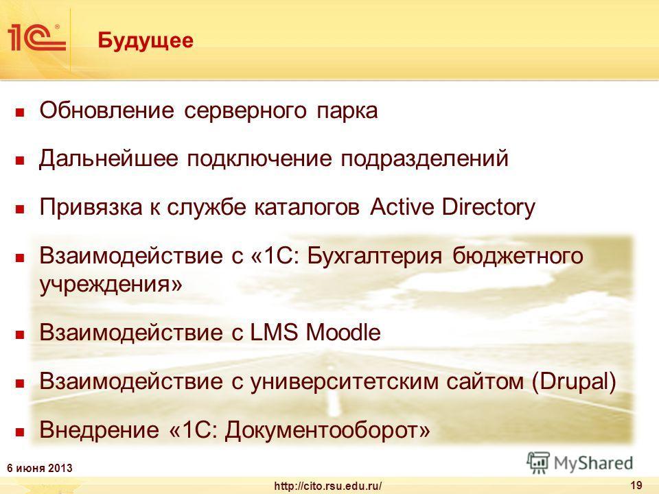 Будущее 19 http://cito.rsu.edu.ru/ 6 июня 2013