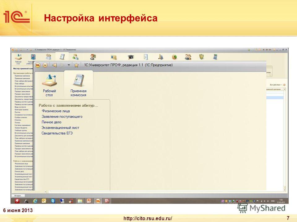 Настройка интерфейса 7 http://cito.rsu.edu.ru/ 6 июня 2013
