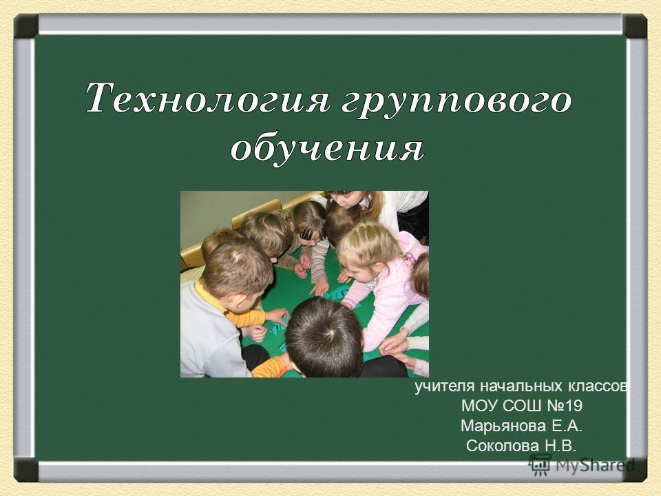учителя начальных классов МОУ СОШ 19 Марьянова Е.А. Соколова Н.В.