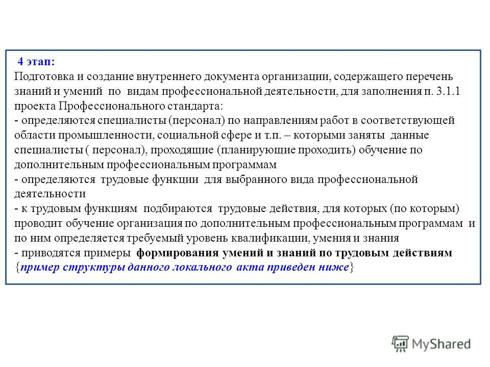 4 этап: Подготовка и создание внутреннего документа организации, содержащего перечень знаний и умений по видам профессиональной деятельности, для заполнения п. 3.1.1 проекта Профессионального стандарта: - определяются специалисты (персонал) по направ