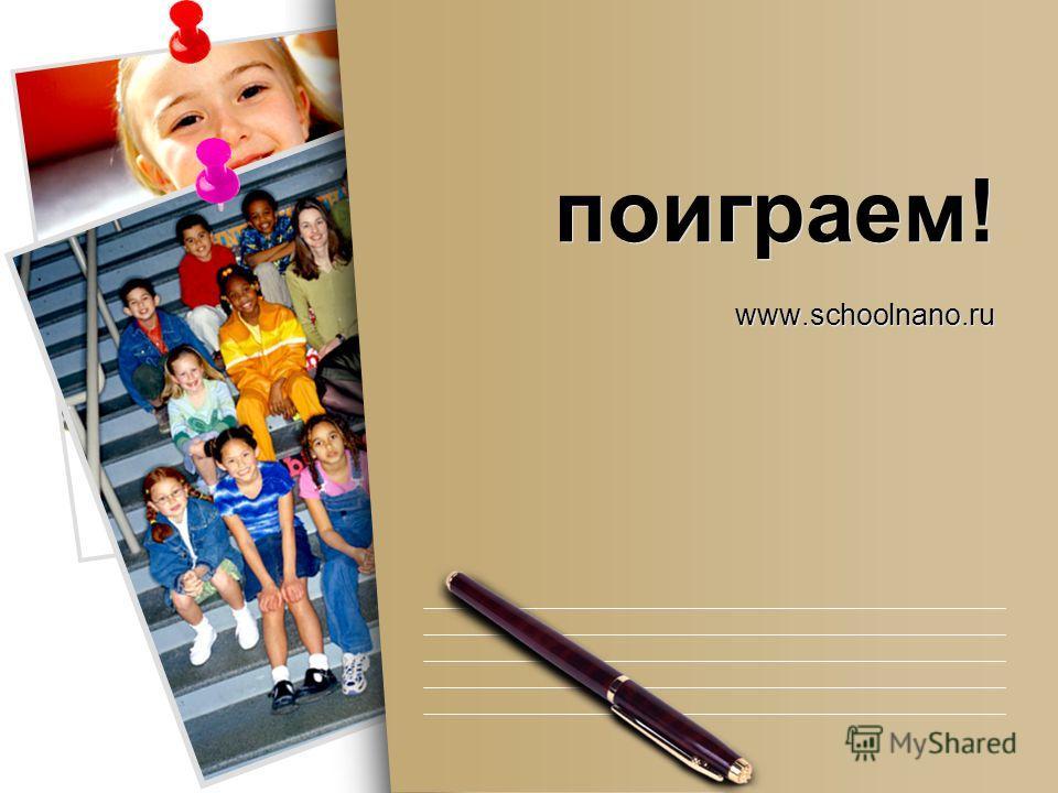 поиграем! www.schoolnano.ru