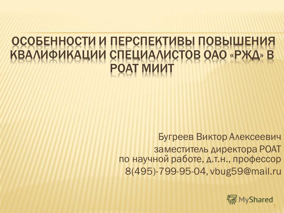 Бугреев Виктор Алексеевич заместитель директора РОАТ по научной работе, д.т.н., профессор 8(495)-799-95-04, vbug59@mail.ru 1