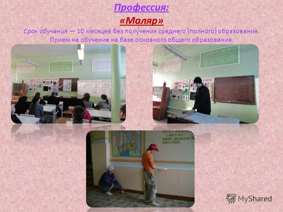 Профессия: «Маляр» Срок обучения 10 месяцев без получения среднего (полного) образования. Прием на обучение на базе основного общего образования.