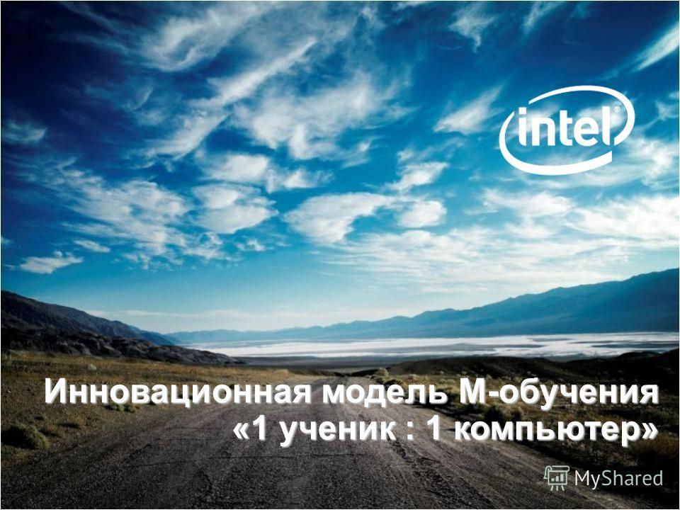 11 1 Инновационная модель М-обучения «1 ученик : 1 компьютер»