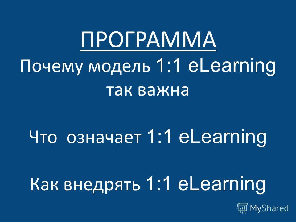 10 ПРОГРАММА Почему модель 1:1 eLearning так важна Что означает 1:1 eLearning Как внедрять 1:1 eLearning