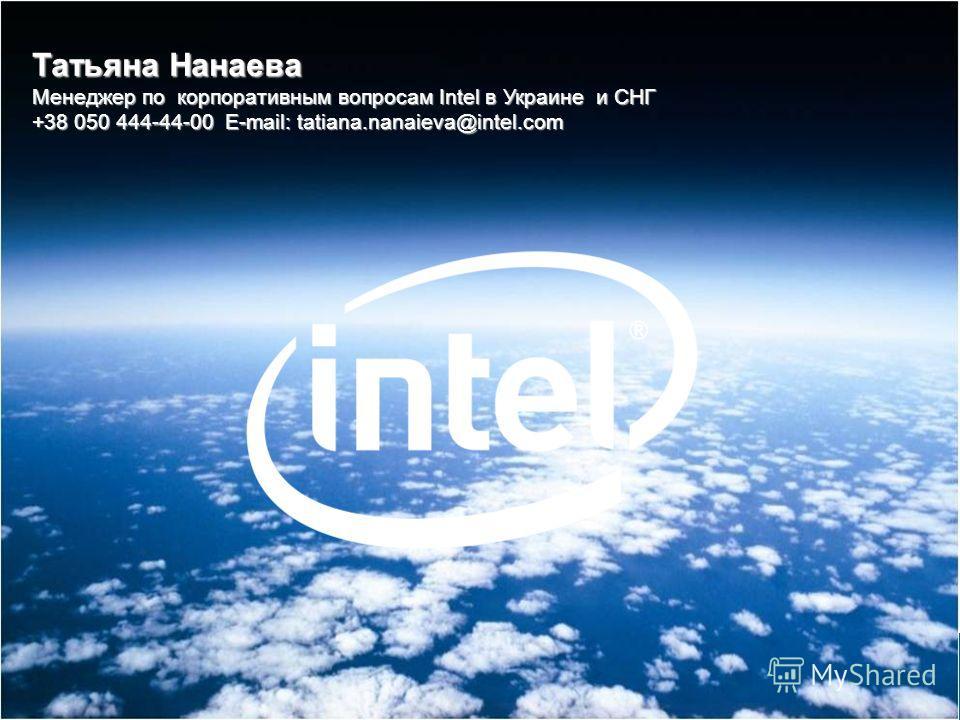 32 32 Татьяна Нанаева Менеджер по корпоративным вопросам Intel в Украине и СНГ +38 050 444-44-00 E-mail: tatiana.nanaieva@intel.com