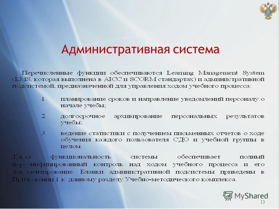 Административная система 13