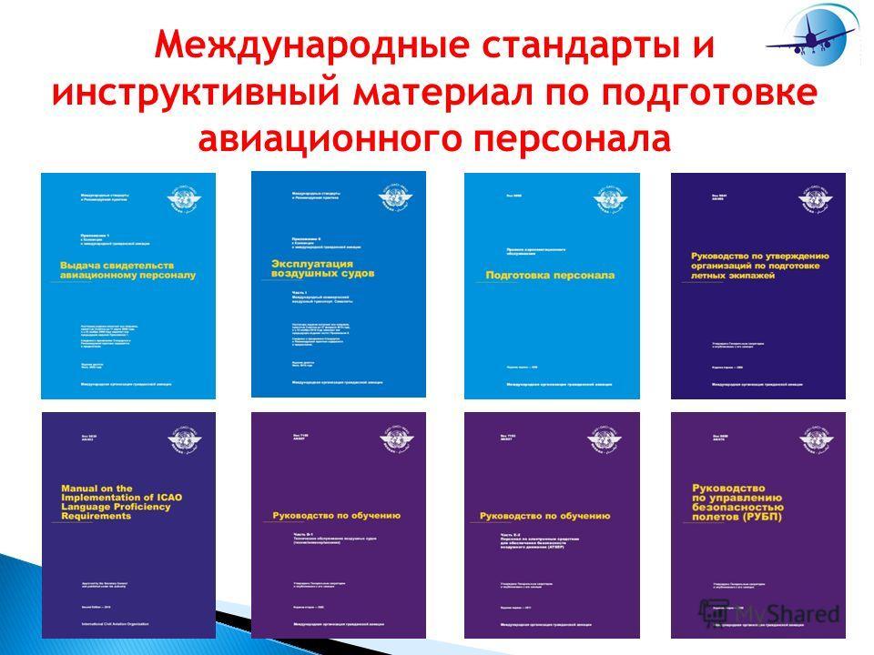 Международные стандарты и инструктивный материал по подготовке авиационного персонала