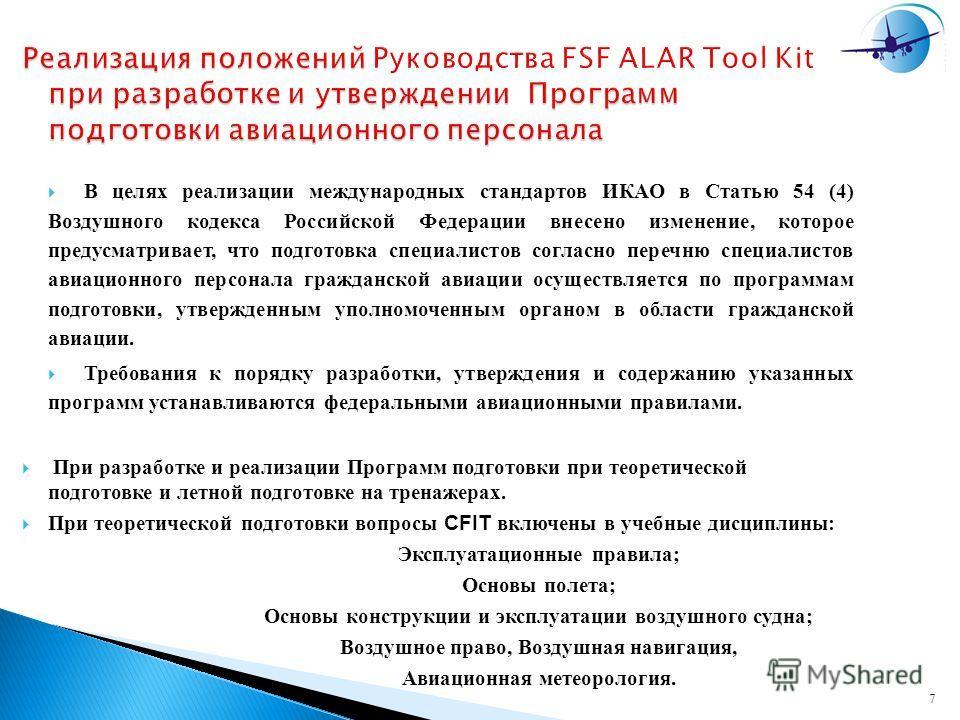 7 Реализация положений при разработке и утверждении Программ подготовки авиационного персонала Реализация положений Руководства FSF ALAR Tool Kit при разработке и утверждении Программ подготовки авиационного персонала В целях реализации международных