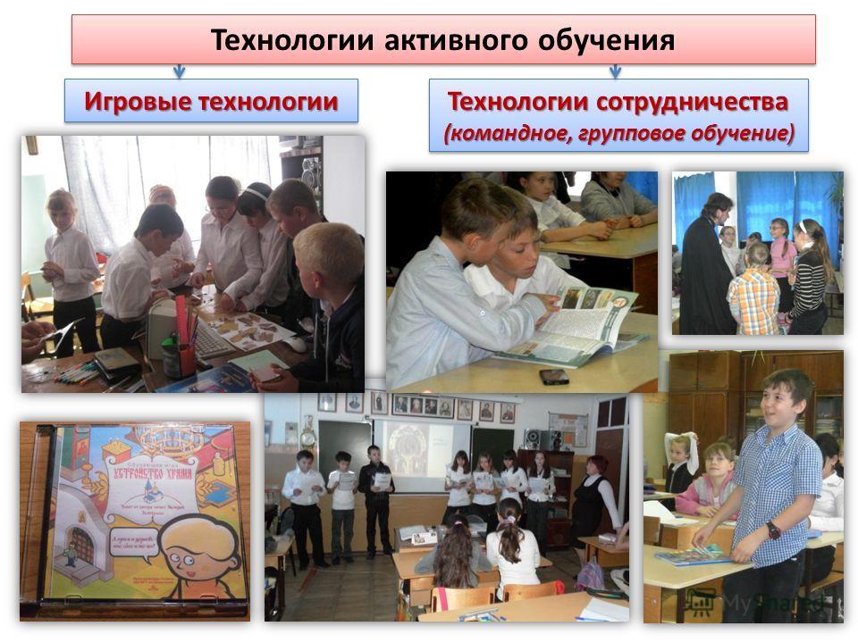 Игровые технологии Технологии сотрудничества (командное, групповое обучение ) Технологии активного обучения