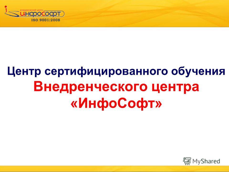 Центр сертифицированного обучения Внедренческого центра «ИнфоСофт»