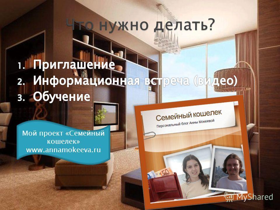 Мой проект «Семейный кошелек» www.annamokeeva.ru