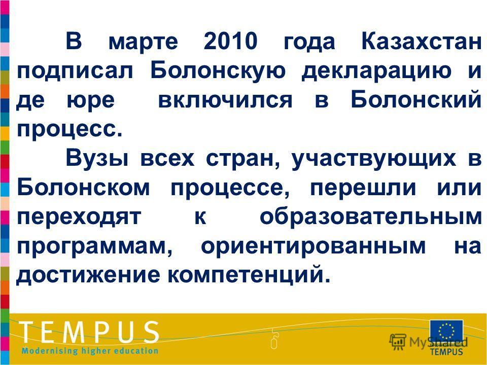 В марте 2010 года Казахстан подписал Болонскую декларацию и де юре включился в Болонский процесс. Вузы всех стран, участвующих в Болонском процессе, перешли или переходят к образовательным программам, ориентированным на достижение компетенций.