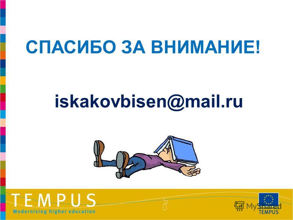 iskakovbisen@mail.ru СПАСИБО ЗА ВНИМАНИЕ!