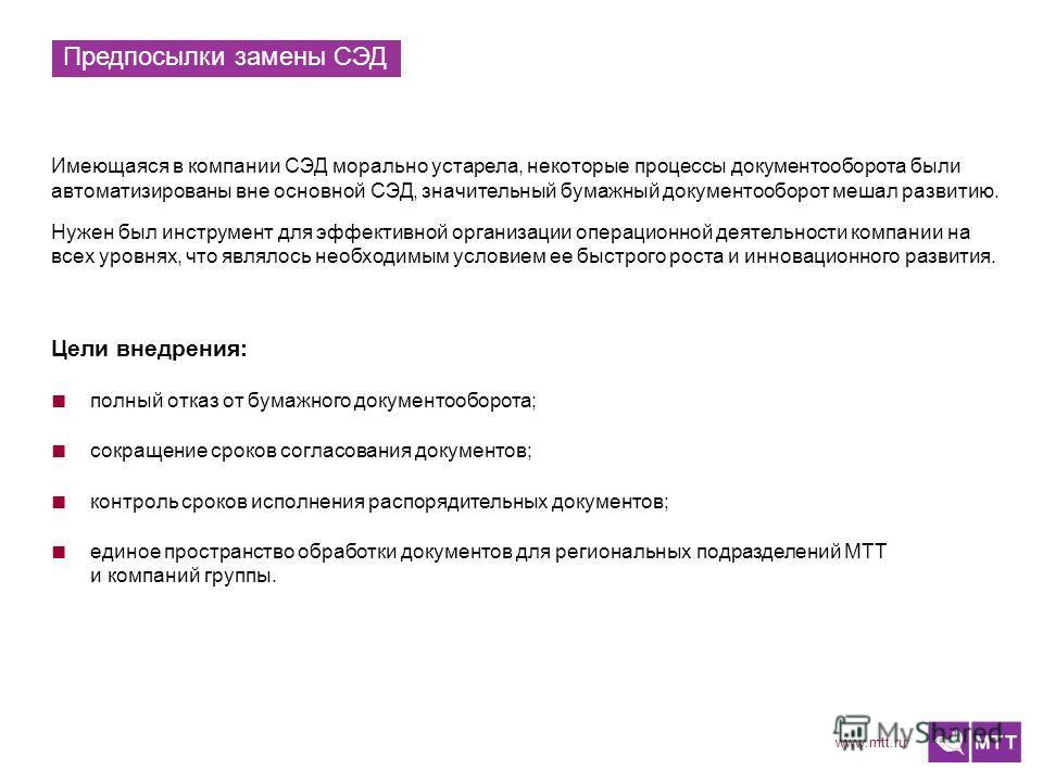 www.mtt.ru Предпосылки замены СЭД Имеющаяся в компании СЭД морально устарела, некоторые процессы документооборота были автоматизированы вне основной СЭД, значительный бумажный документооборот мешал развитию. Нужен был инструмент для эффективной орган