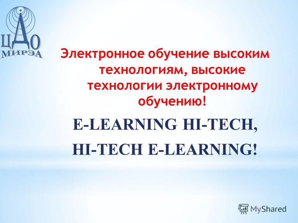Электронное обучение высоким технологиям, высокие технологии электронному обучению! E-LEARNING HI-TECH, HI-TECH E-LEARNING!