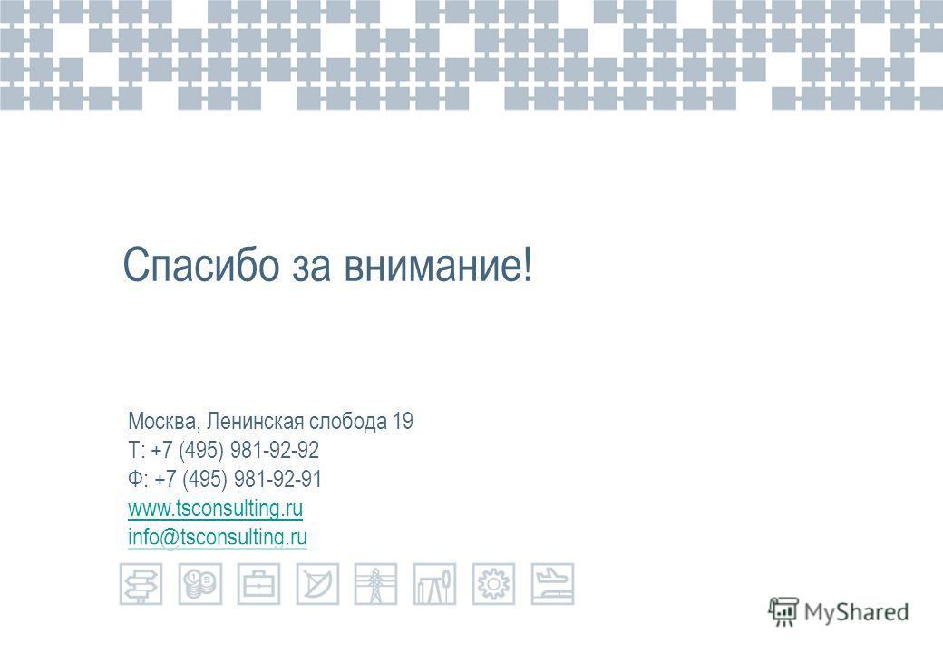 Спасибо за внимание! Москва, Ленинская слобода 19 Т: +7 (495) 981-92-92 Ф: +7 (495) 981-92-91 www.tsconsulting.ru info@tsconsulting.ru