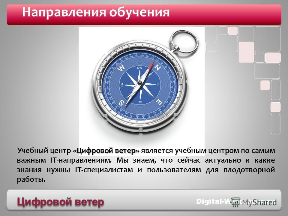 edu.softline.ru Направления обучения Digital-Wind.ucoz.ru «Цифровой ветер» Учебный центр «Цифровой ветер» является учебным центром по самым важным IT-направлениям. Мы знаем, что сейчас актуально и какие знания нужны IT-специалистам и пользователям дл