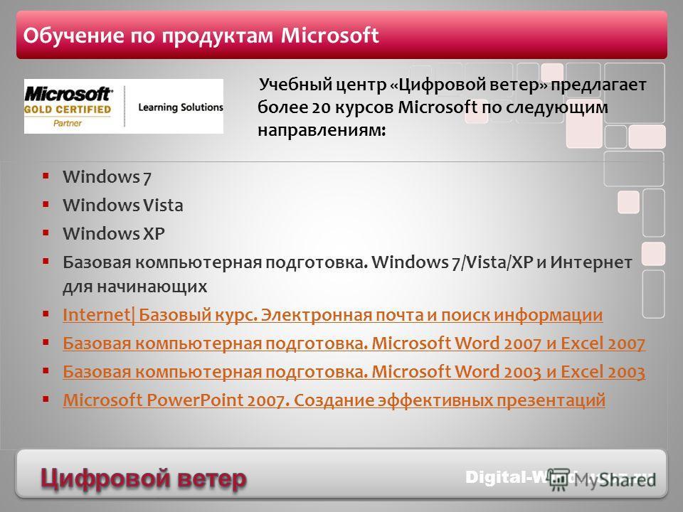 edu.softline.ru Обучение по продуктам Microsoft Windows 7 Windows Vista Windows XP Базовая компьютерная подготовка. Windows 7/Vista/XP и Интернет для начинающих Internet| Базовый курс. Электронная почта и поиск информации Internet| Базовый курс. Элек