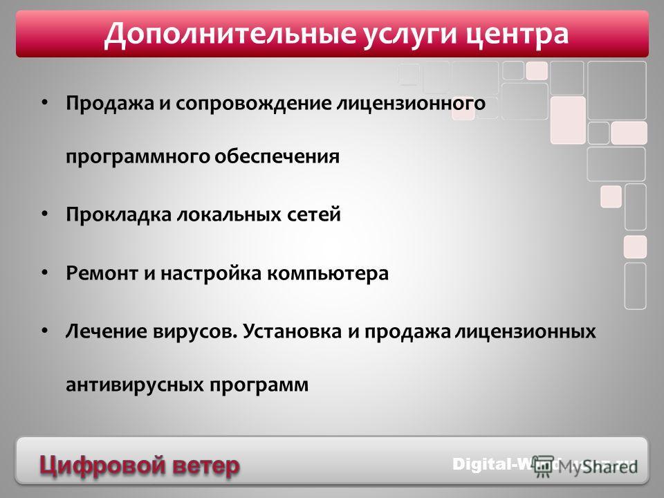 edu.softline.ru Продажа и сопровождение лицензионного программного обеспечения Прокладка локальных сетей Ремонт и настройка компьютера Лечение вирусов. Установка и продажа лицензионных антивирусных программ Дополнительные услуги центра Digital-Wind.u