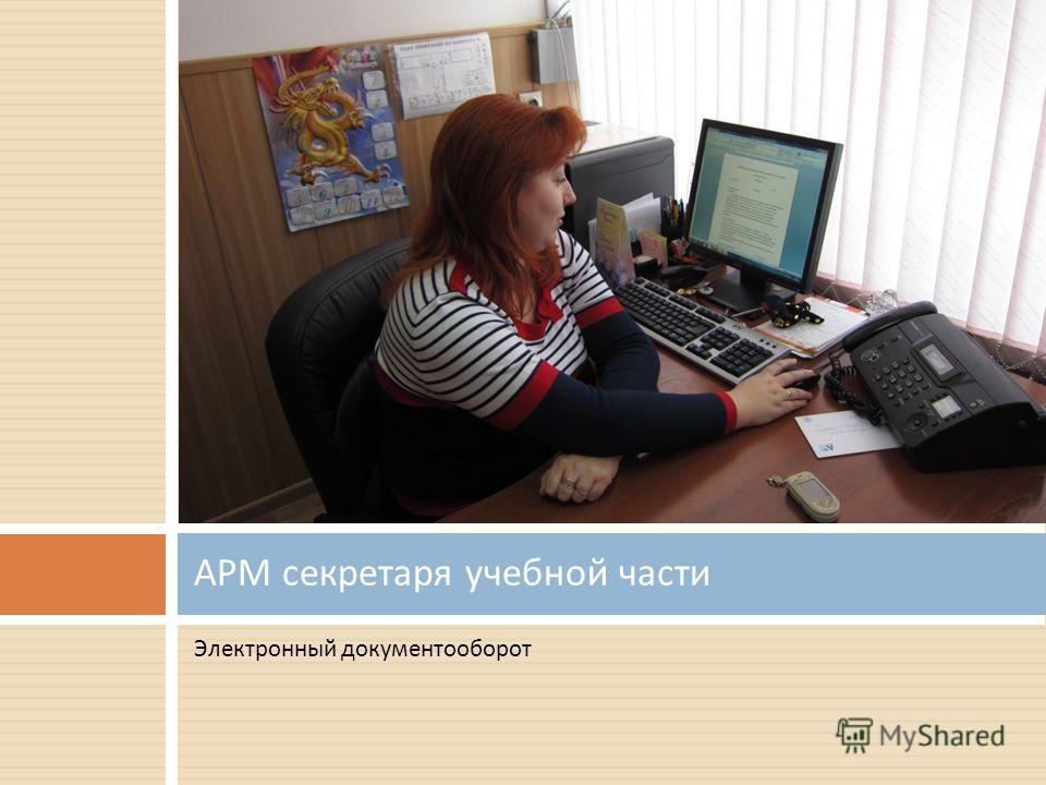 Электронный документооборот АРМ секретаря учебной части