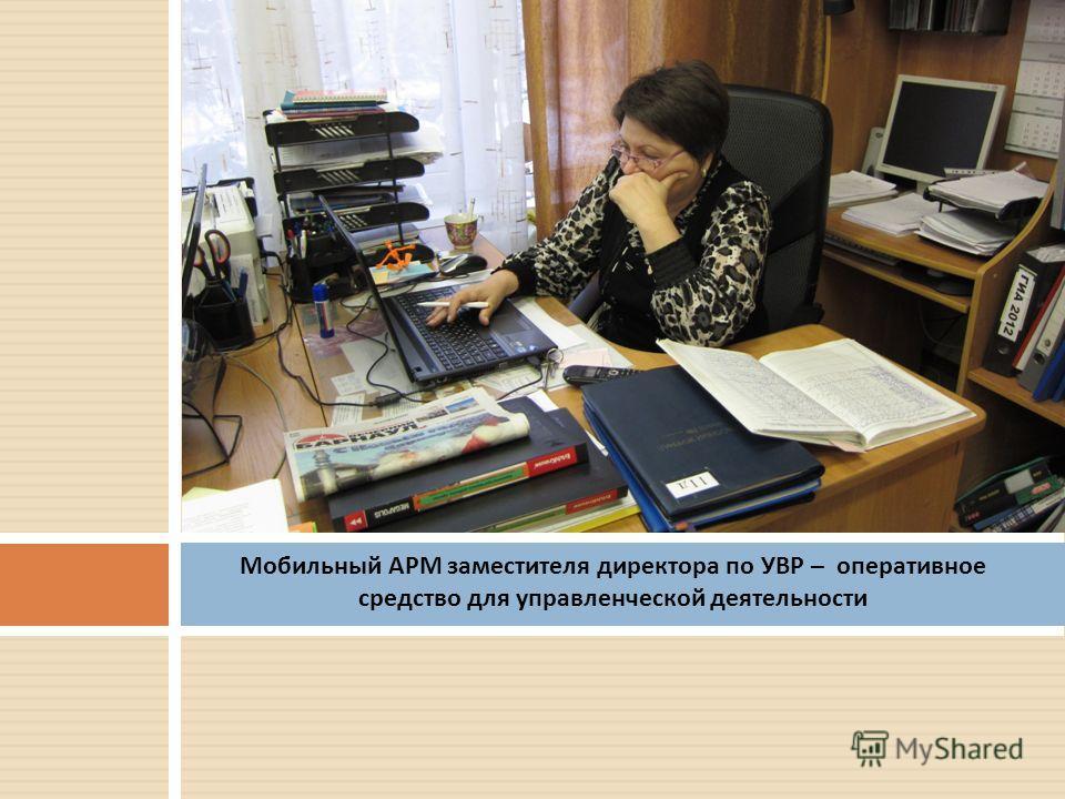Мобильный АРМ заместителя директора по УВР – оперативное средство для управленческой деятельности
