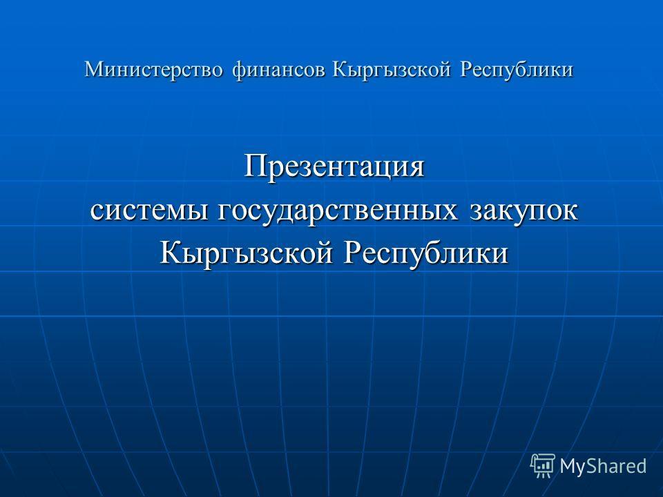 Министерство финансов Кыргызской Республики Презентация системы государственных закупок Кыргызской Республики