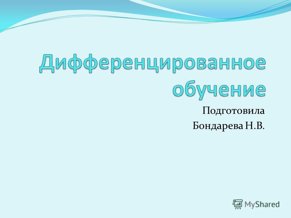 Подготовила Бондарева Н.В.