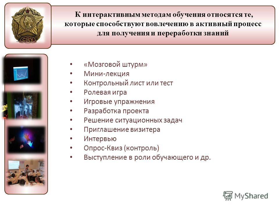 Федеральное государственное образовательное учреждение МО Санкт-Петербургский кадетский корпус К интерактивным методам обучения относятся те, которые способствуют вовлечению в активный процесс для получения и переработки знаний «Мозговой штурм» Мини-