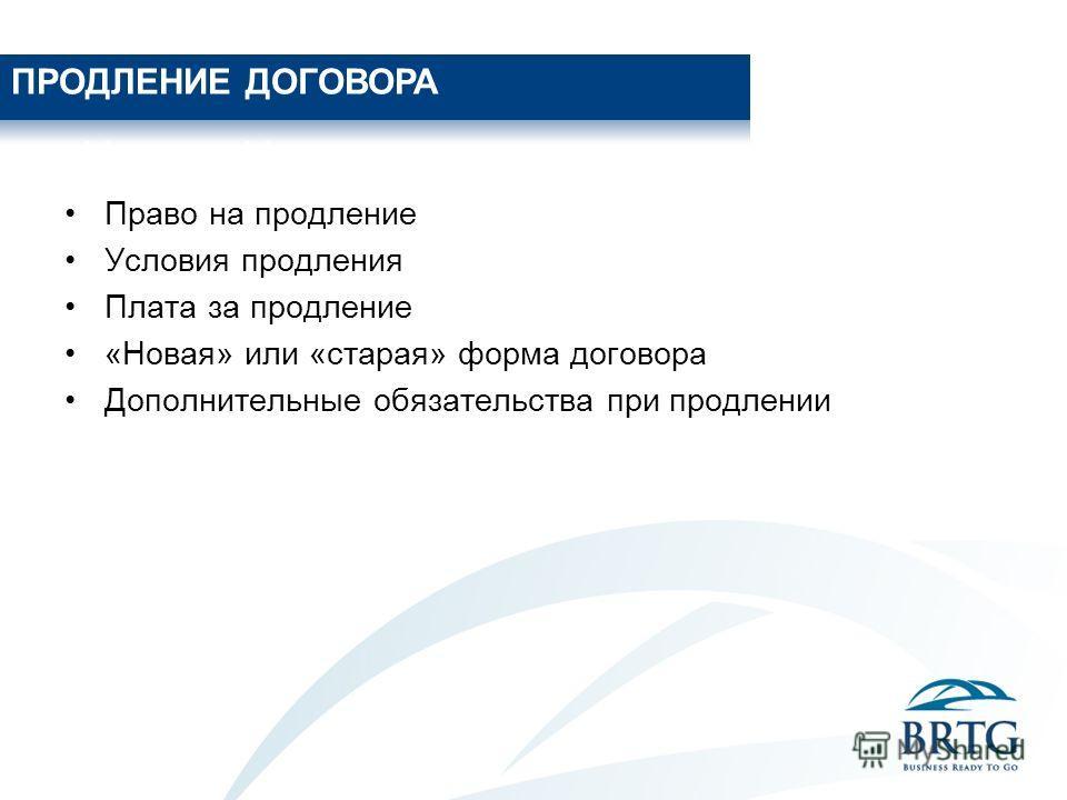 Право на продление Условия продления Плата за продление «Новая» или «старая» форма договора Дополнительные обязательства при продлении
