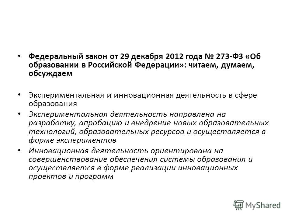 Федеральный закон от 29 декабря 2012 года 273-ФЗ «Об образовании в Российской Федерации»: читаем, думаем, обсуждаем Экспериментальная и инновационная деятельность в сфере образования Экспериментальная деятельность направлена на разработку, апробацию