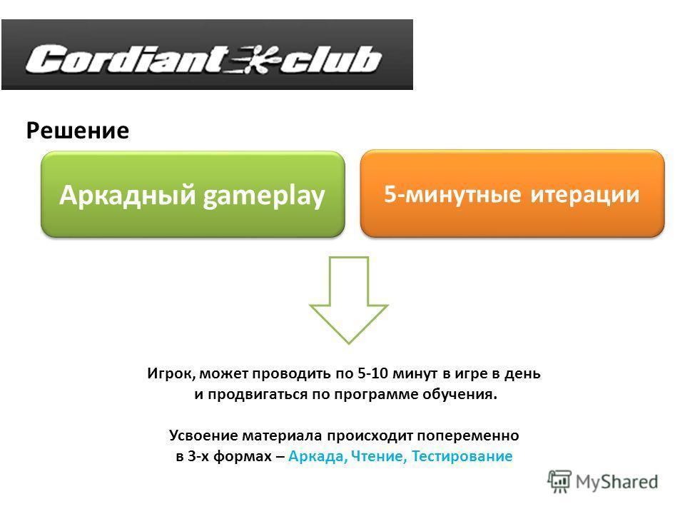Игрок, может проводить по 5-10 минут в игре в день и продвигаться по программе обучения. Усвоение материала происходит попеременно в 3-х формах – Аркада, Чтение, Тестирование Решение Аркадный gameplay 5-минутные итерации