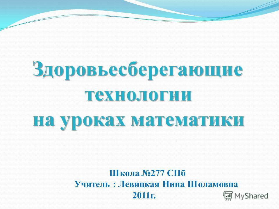 Школа 277 СПб Учитель : Левицкая Нина Шоламовна 2011г.