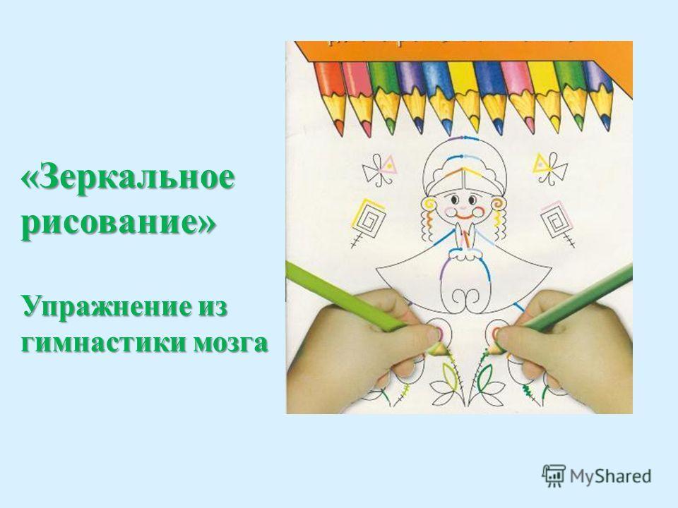 «Зеркальное рисование» Упражнение из гимнастики мозга