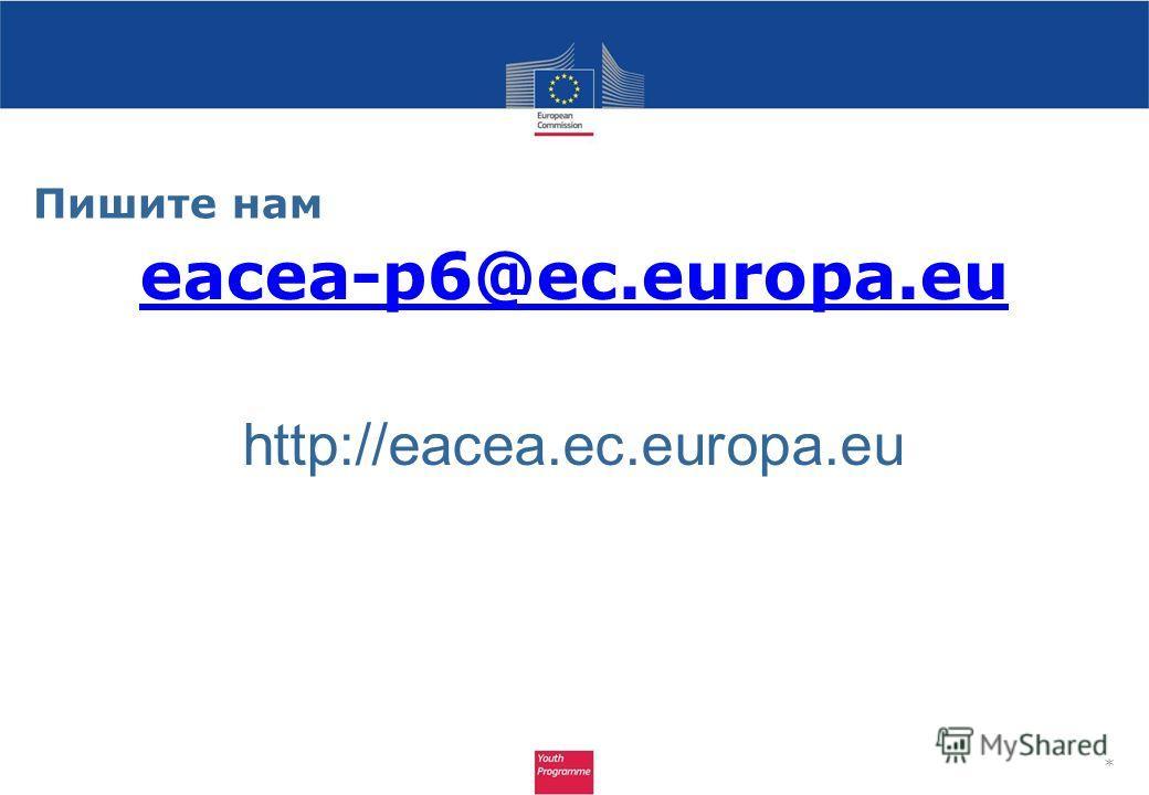 Пишите нам eacea-p6@ec.europa.eu http://eacea.ec.europa.eu *