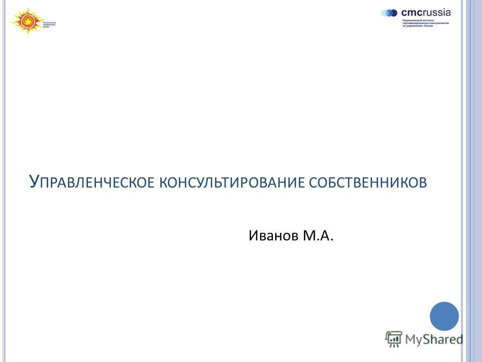 У ПРАВЛЕНЧЕСКОЕ КОНСУЛЬТИРОВАНИЕ СОБСТВЕННИКОВ Иванов М.А.