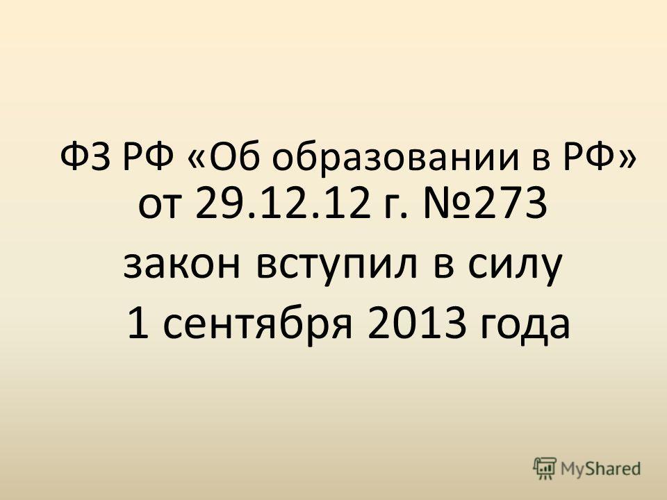ФЗ РФ «Об образовании в РФ» от 29.12.12 г. 273 закон вступил в силу 1 сентября 2013 года