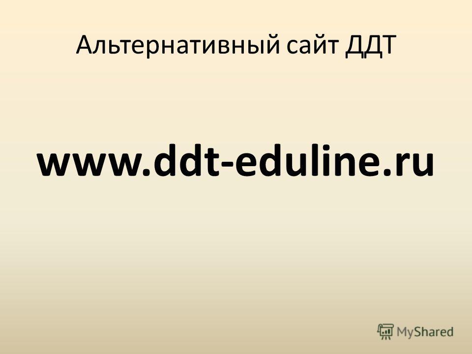 Альтернативный сайт ДДТ www.ddt-eduline.ru