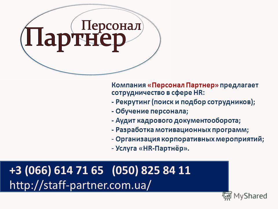Компания «Персонал Партнер» предлагает сотрудничество в сфере HR: - Рекрутинг (поиск и подбор сотрудников); - Обучение персонала; - Аудит кадрового документооборота; - Разработка мотивационных программ; - Организация корпоративных мероприятий; - Услу