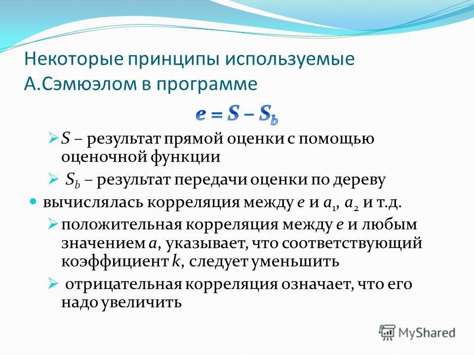 Некоторые принципы используемые А.Сэмюэлом в программе