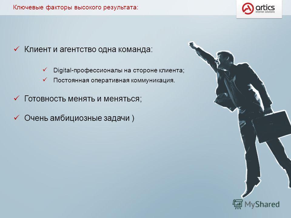 Ключевые факторы высокого результата: Клиент и агентство одна команда: Digital-профессионалы на стороне клиента; Постоянная оперативная коммуникация. Готовность менять и меняться; Очень амбициозные задачи )